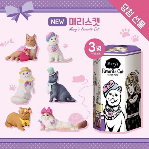 Fancy Pets Mary's Favorite Cat - Buy 2 Get 3
